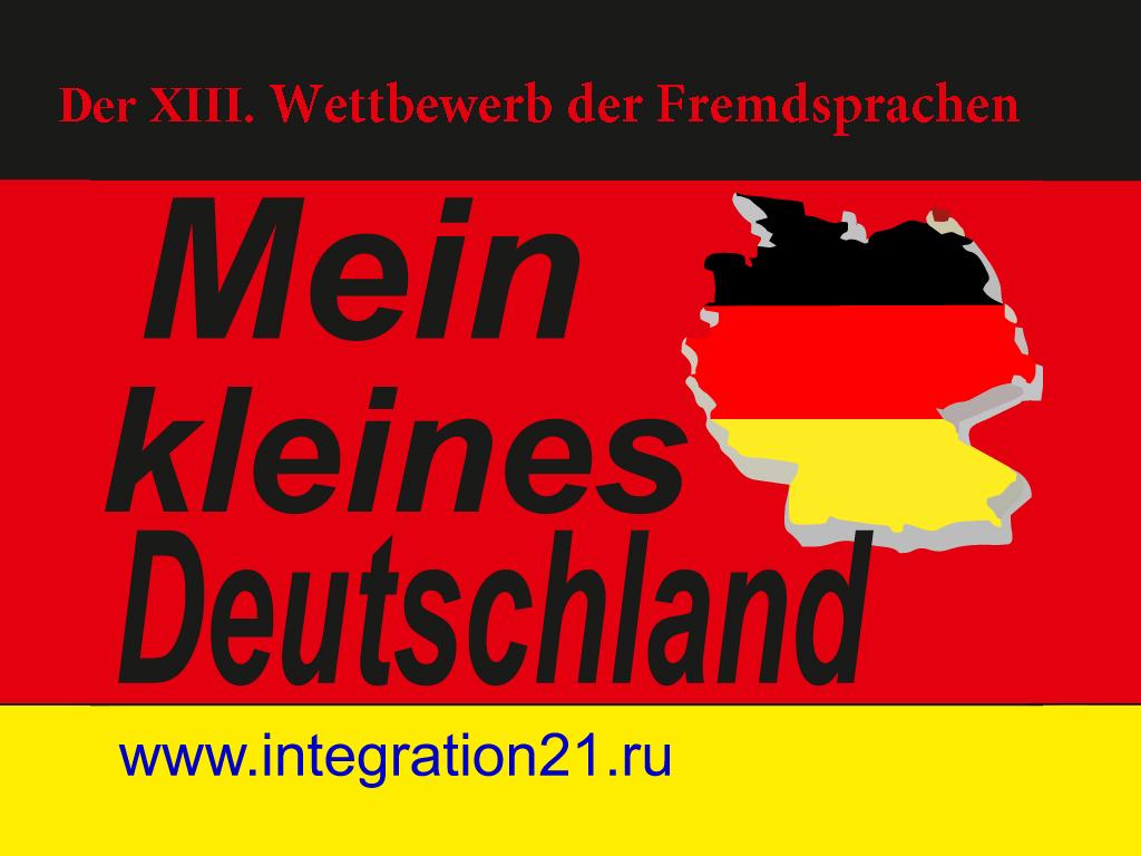 ФОН немецкий 2017